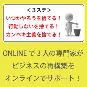 ビジネス再構築 オンライン講座