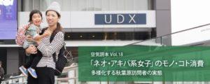 空気読本vol.18 「秋葉原訪問者」実態調査