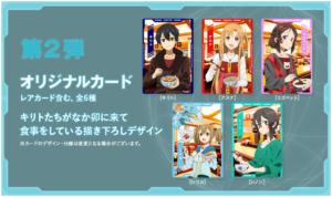 なか卯×ソードアート・オンライン コラボキャンペーン