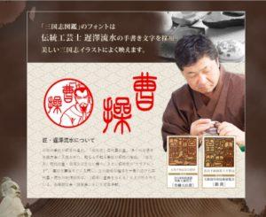 ニッポン匠紀行シリーズ 三国志図鑑