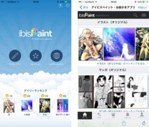 お絵かきSNSアプリ「アイビスペイント」に新機能追加