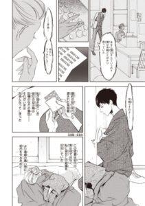 環 レン×江戸川乱歩「孤島の鬼」