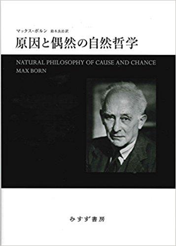 マックス・ボルン氏生誕135周年 (2)