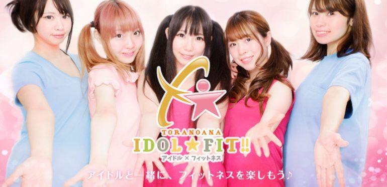 IDOL☆FIT!!