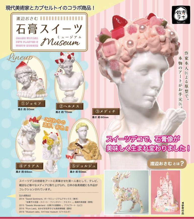 「お菓子の石膏像」のカプセルトイ発売記念展