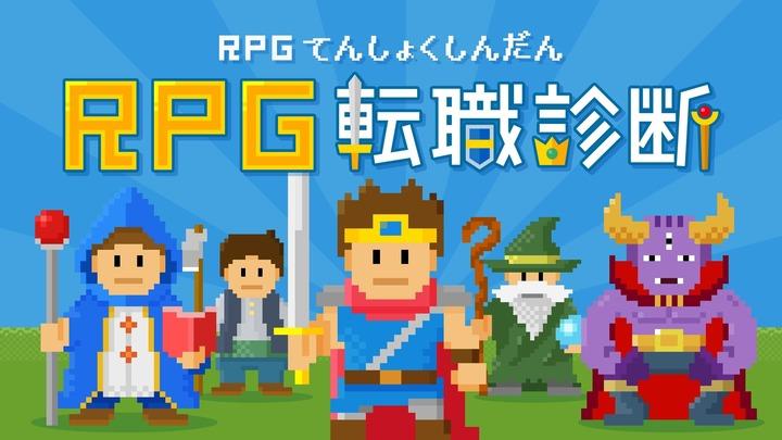 RPG転職診断