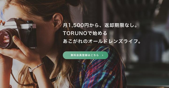 TORUNO(トルノ)