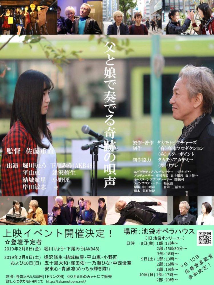 父と娘で奏でる奇跡の唄声 AKB48チーム8 山口県代表 下尾みう 堀川りょう