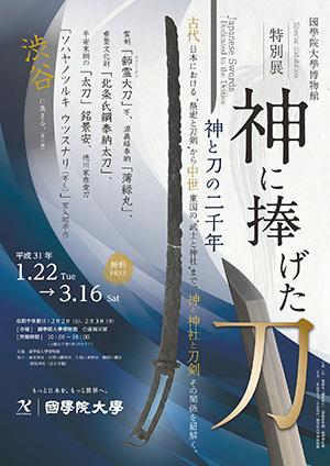 特別展「神に捧げた刀―神と刀の二千年―」