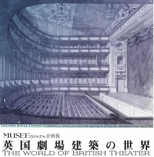英国劇場建築の世界 The world of British Theater Architecture