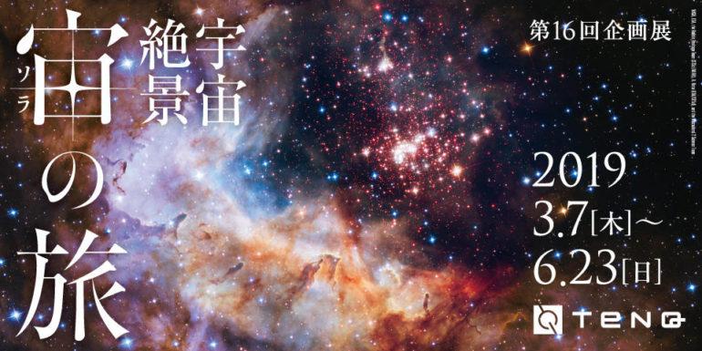宇宙絶景 宙(ソラ)の旅