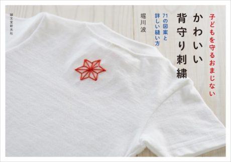 かわいい背守り刺繍