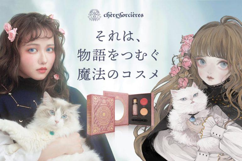 ねこ助×魔女コスメ「Chères Sorcières 薔薇の魔女」
