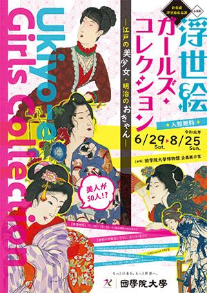 浮世絵ガールズ・コレクション―江戸の美少女・明治のおきゃん―