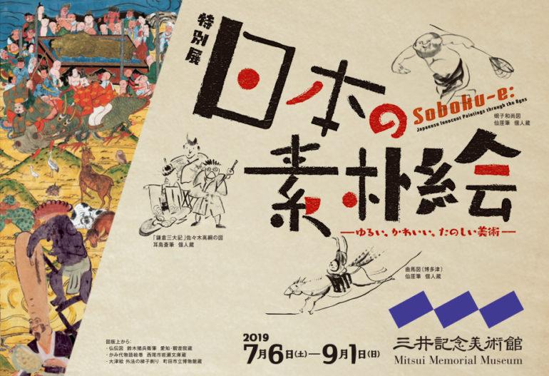 特別展 日本の素朴絵―ゆるい、かわいい、たのしい美術―