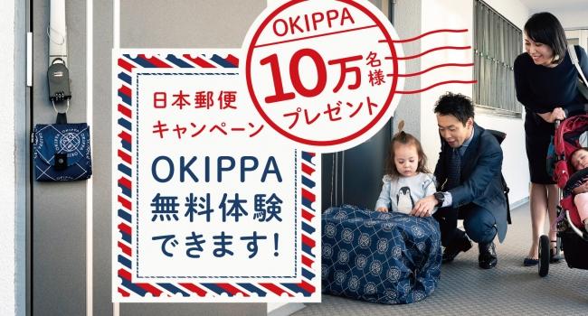 OKIPPA(オキッパ) 無料配布