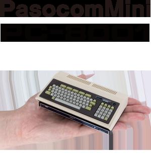 ハル研究所のパソコンミニシリーズ第2弾