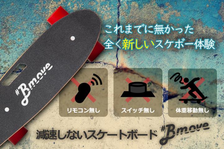 減速しないスケートボード「#Bmove」