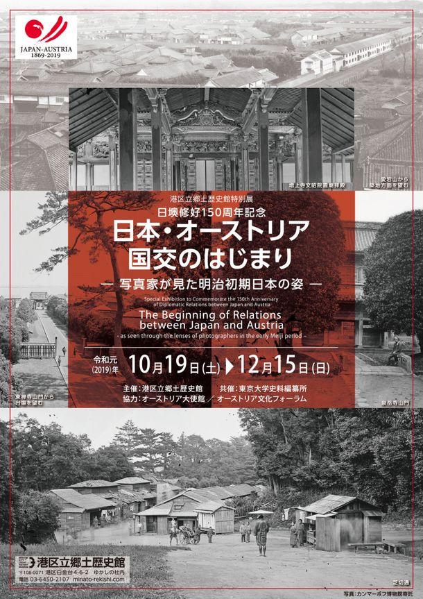 日本・オーストリア国交のはじまり ―写真家が見た明治初期日本の姿―