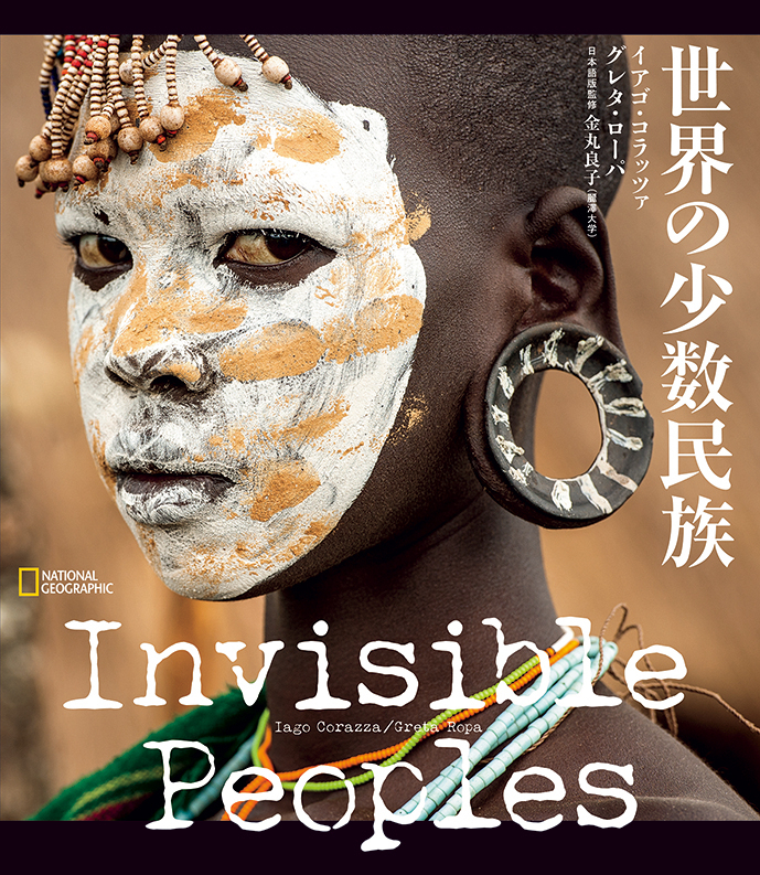 Invisible Peoples世界の少数民族