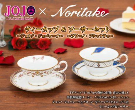 ジョジョの奇妙な冒険 黄金の風×Noritake ティーカップ&ソーサーセット