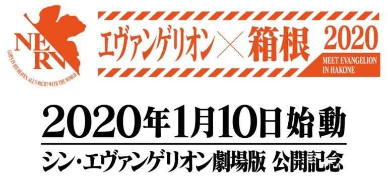 エヴァンゲリオン×箱根 2020 MEET EVANGELION IN HAKONE