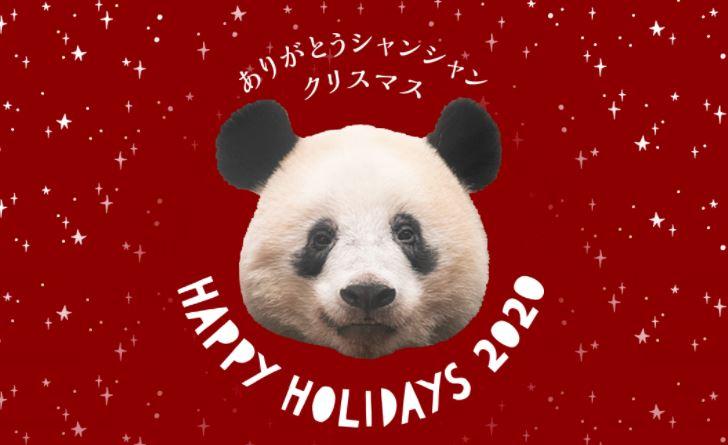 ありがとうシャンシャンクリスマス