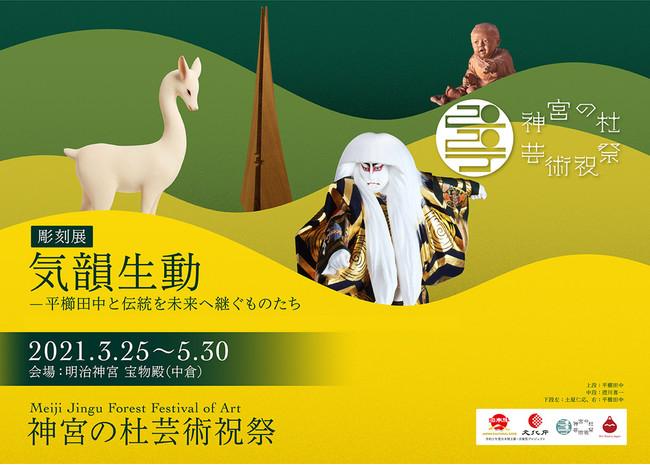 彫刻展「気韻生動 −平櫛田中と伝統を未来へ継ぐものたち」
