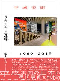 平成美術:うたかたと瓦礫(デブリ)1989–2019